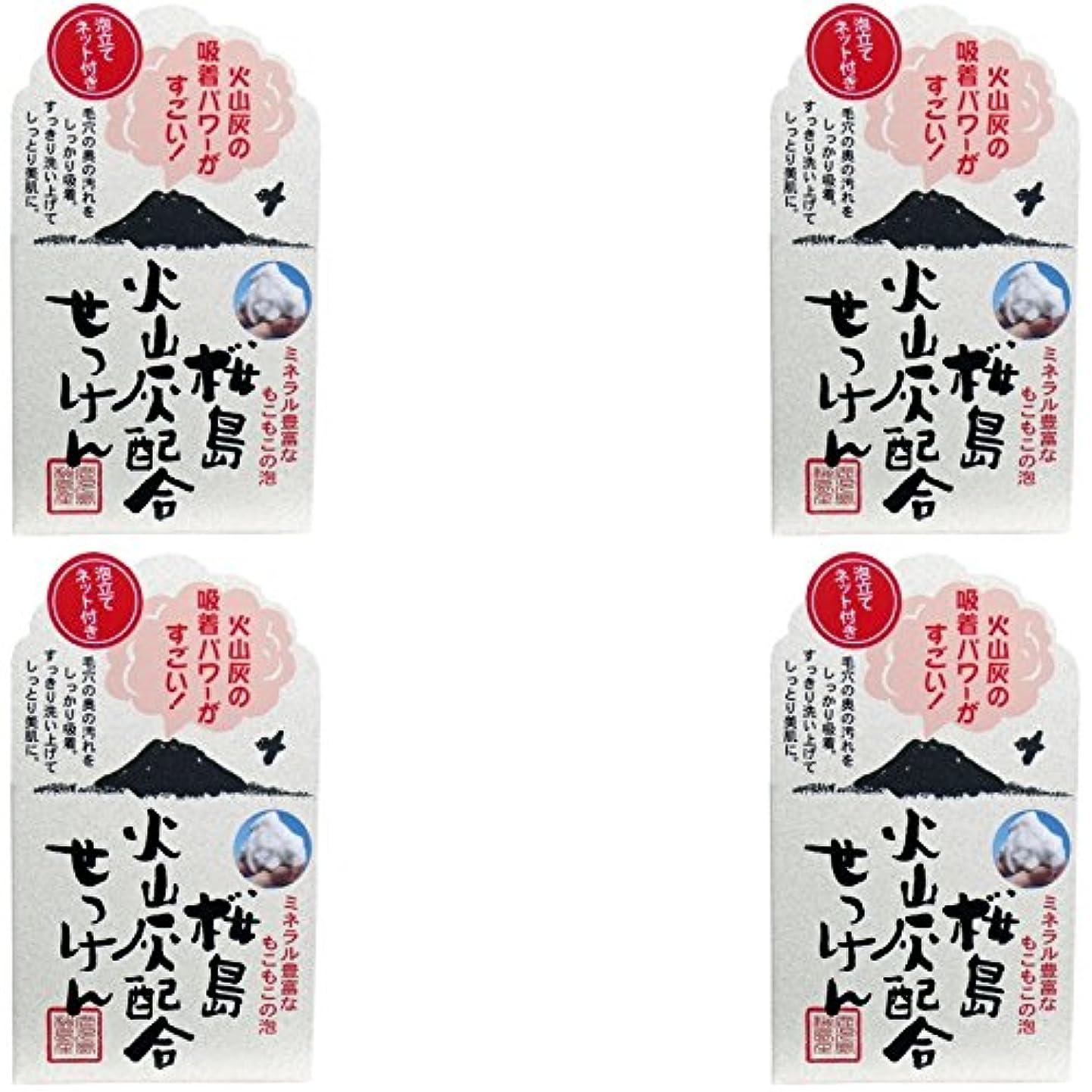 話す終了しました滑る【まとめ買い】ユゼ 桜島火山灰配合せっけん【×4個】