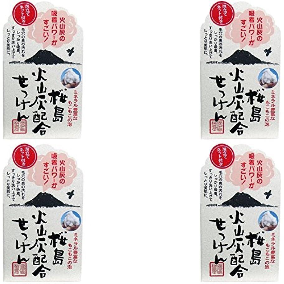 チーズおとこ窒素【まとめ買い】ユゼ 桜島火山灰配合せっけん【×4個】