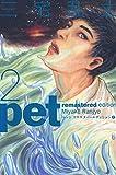 ペット リマスター・エディション 2 (ビームコミックス)