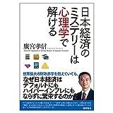 日本経済のミステリーは心理学で解ける (一般書)