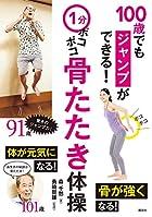1分ポコポコ骨たたき体操 100歳でもジャンプができる!(講談社の実用BOOK)