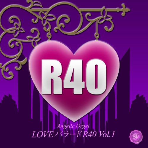 LOVEバラード R40 Vol.1