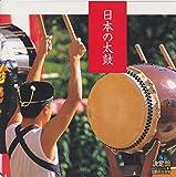 決定盤!日本の太鼓
