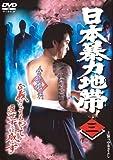 日本暴力地帯 三[DVD]