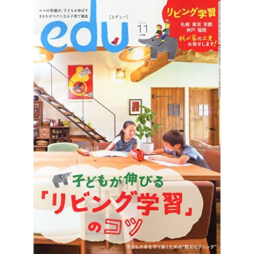 edu (エデュー) 2014年 11月号 [雑誌]