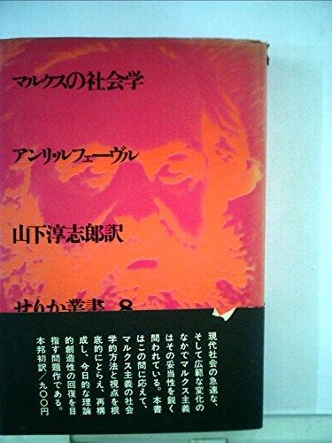 マルクスの社会学 (1970年)
