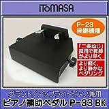 イトマサ ピアノ補助ペダル P-33