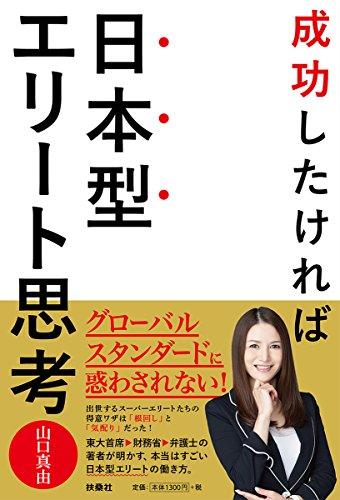 成功したければ日本型エリート思考の詳細を見る
