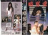 略奪愛 [VHS]
