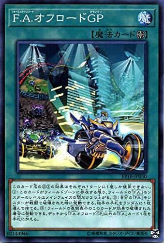 遊戯王カード F.A.オフロードGP エクストラパック 2018(EP18) | フォーミュラアスリート フィールド魔法 ノーマル