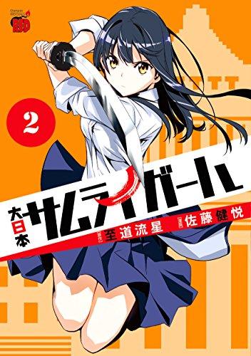 大日本サムライガール(2): チャンピオンREDコミックス