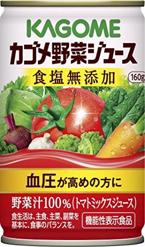 カゴメ 野菜ジュース 食塩無添加(6缶パック)【機能性表示食品】 160g缶×30(6×5)本入×(2ケース)