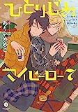 ひとりじめマイヒーロー 7巻 (gateauコミックス)