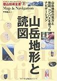 山岳地形と読図 (ヤマケイ・テクニカルブック 登山技術全書)   (山と溪谷社)