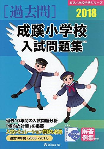 成蹊小学校入試問題集 2018 (有名小学校合格シリーズ)の詳細を見る