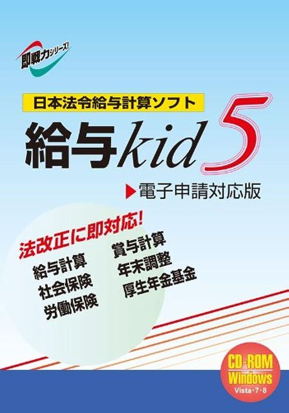 統合見捨てるキッチン日本法令 給与 KID5 電子申請対応版 通常版