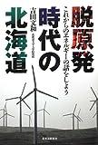 脱原発時代の北海道―これからのエネルギーの話をしよう