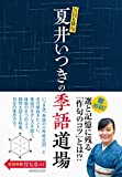 NHK俳句 夏井いつきの季語道場