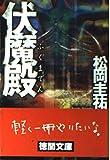 伏魔殿 (徳間文庫)