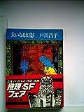 大いなる幻影 (1978年) (講談社文庫)