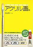 絵画の教科書・アクリル画編