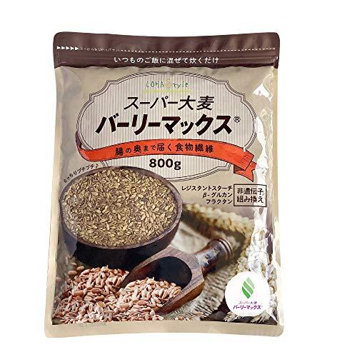 スーパー大麦 バーリーマックス® 800g レジスタントスターチ もち麦の2倍の総食物繊維量