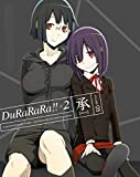 デュラララ!!×2 承 5【完全生産限定版】 [Blu-ray]