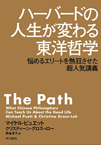 ハーバードの人生が変わる東洋哲学──悩めるエリートを熱狂させた超人気講義