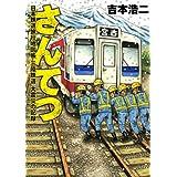 さんてつ―日本鉄道旅行地図帳 三陸鉄道 大震災の記録― バンチコミックス