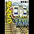 さんてつ―日本鉄道旅行地図帳 三陸鉄道 大震災の記録― (バンチコミックス)