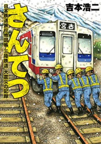 さんてつ―日本鉄道旅行地図帳 三陸鉄道 大震災の記録― (バンチコミックス)の詳細を見る