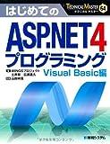 TECHNICAL MASTERはじめてのASP.NET4プログラミングVisualBasic編