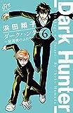 ダークハンター ~放課後のふたり~ 6 (ボニータ・コミックス)