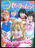 美少女戦士セーラームーン (2) (小学館のテレビ絵本)