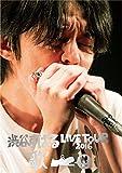 渋谷すばる LIVE TOUR 2016 歌(初回プレス仕様) [DVD]