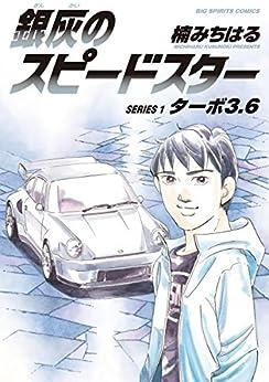 [楠みちはる]の銀灰のスピードスター(1) (ビッグコミックス)