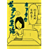 ポテン生活(2) (モーニングコミックス)