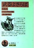 武器よさらば 上 (岩波文庫 赤 326-2)