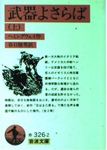 武器よさらば 上 (岩波文庫 赤 326-2)の詳細を見る
