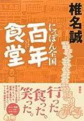 椎名誠『にっぽん全国 百年食堂』の表紙画像