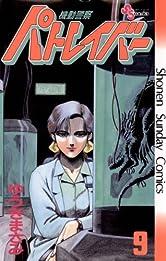 機動警察パトレイバー(9) (少年サンデーコミックス)