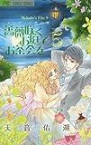 薔薇咲くお庭でお茶会を 5 (Betsucomiフラワーコミックス)