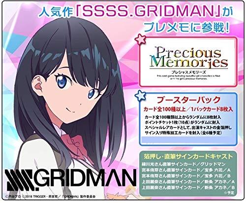 プレシャスメモリーズ 『SSSS.GRIDMAN』 ブースターパック BOX