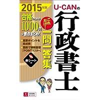 2015年版 U-CANの行政書士 これだけ! 一問一答集 (ユーキャンの資格試験シリーズ)