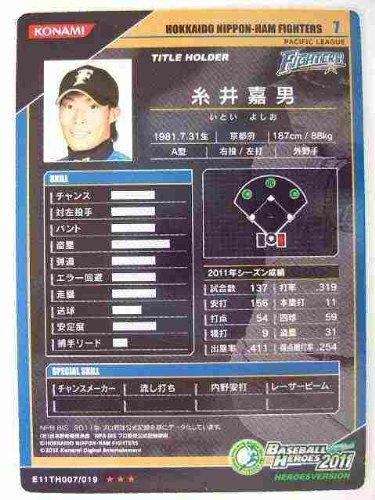 BBH2011 HEROES TH糸井嘉男(日本ハム)