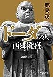 ドーダの人、西郷隆盛 (中公文庫)