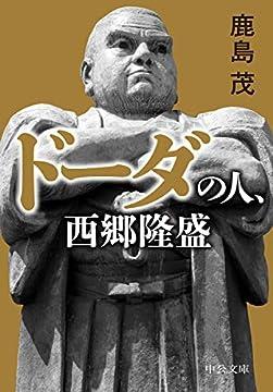 ドーダの人、西郷隆盛 (中公文庫 か)