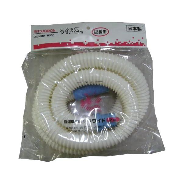 ミツギロン 洗濯機排水ホースワイド2mホワイト ...の商品画像