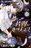 片翼のラビリンス(3) (フラワーコミックス)