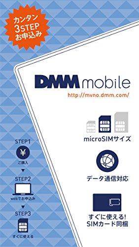【DMM mobile】AmazonでSIMカード申し込みパッケージの販売を開始(データSIMは即日アクティベートが可能)